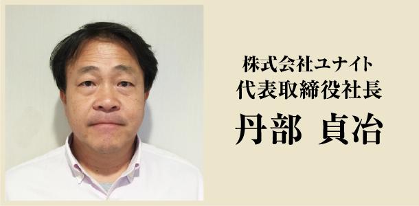 有限会社ユナイト 代表取締役社長 丹部 貞治